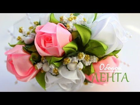 🌺 Чайные Розы канзаши из Лент  / 🌺 Tea Roses kanzashi ribbons - YouTube