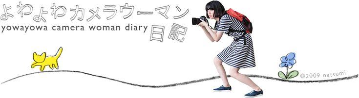 Photographer Natsumi Hayashi