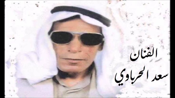 سعد الحرباوي - دبكة كرمانجية روعة