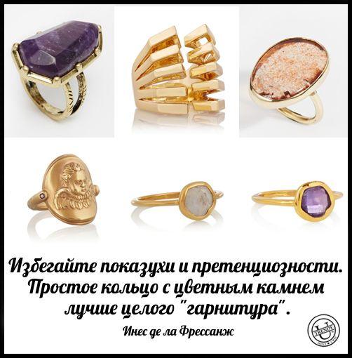 #quotes #style #стиль Цитаты об украшениях, моде и стиле Инес де ла Фрессанж