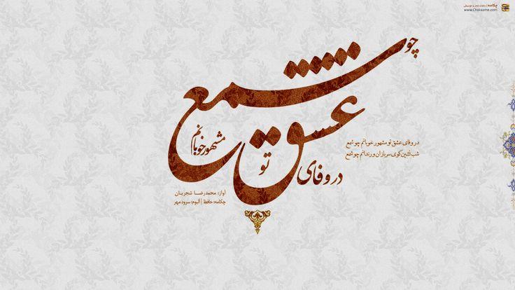 آواز محمد رضا شجریان- غزل حافظ