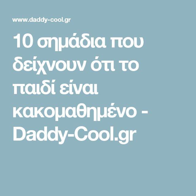 10 σημάδια που δείχνουν ότι το παιδί είναι κακομαθημένο - Daddy-Cool.gr