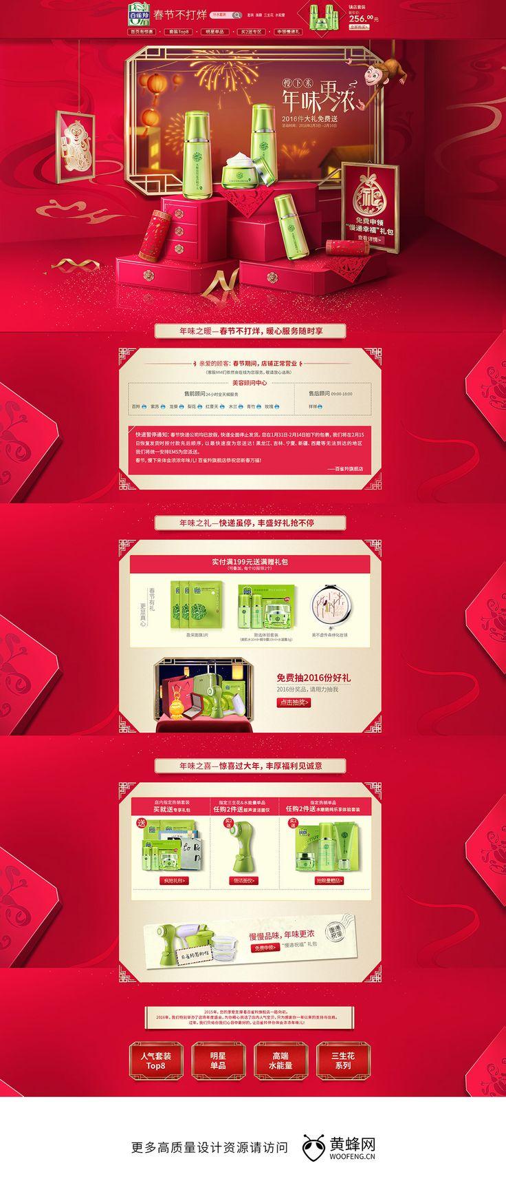 百雀羚化妆品新年春节红色喜庆天猫首页活动专题页面设计 来源自黄蜂网http://woofeng.cn/