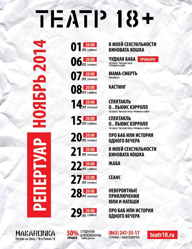 Репертуар Театра 18+ на Ноябрь 2014.   #teatr18 #theatre #repertoire