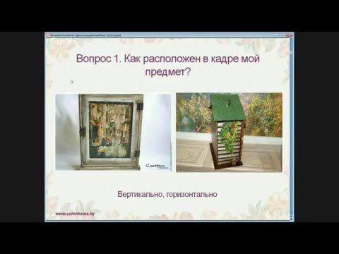 Евгения Полищук «10 вопросов, которые должна задать себе декупажница перед тем, как выложить продающее фото своей работы».