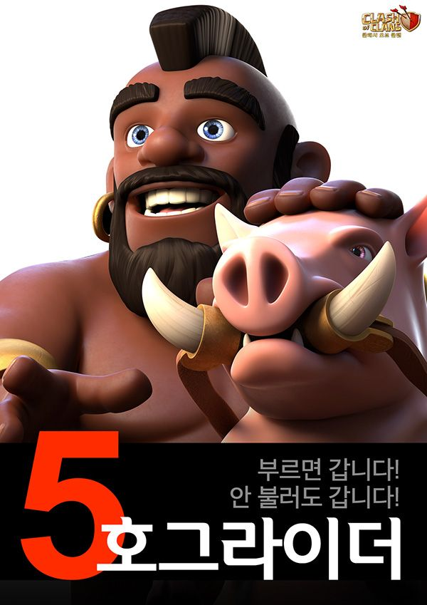Clash of Clans - Chief's Choice on Behance