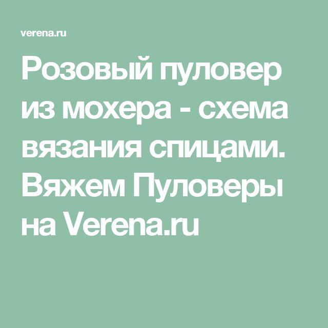 Розовый пуловер из мохера - схема вязания спицами. Вяжем Пуловеры на Verena.ru