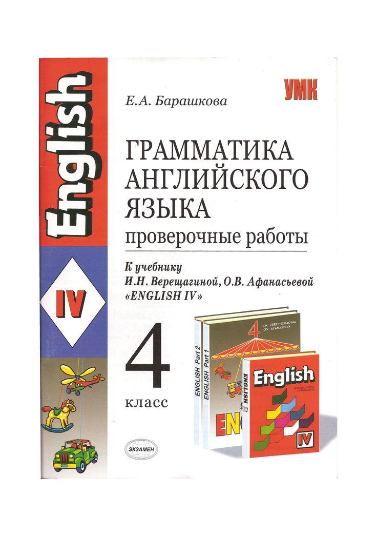 Моя домашка английйски язык 6 класс бесплатно
