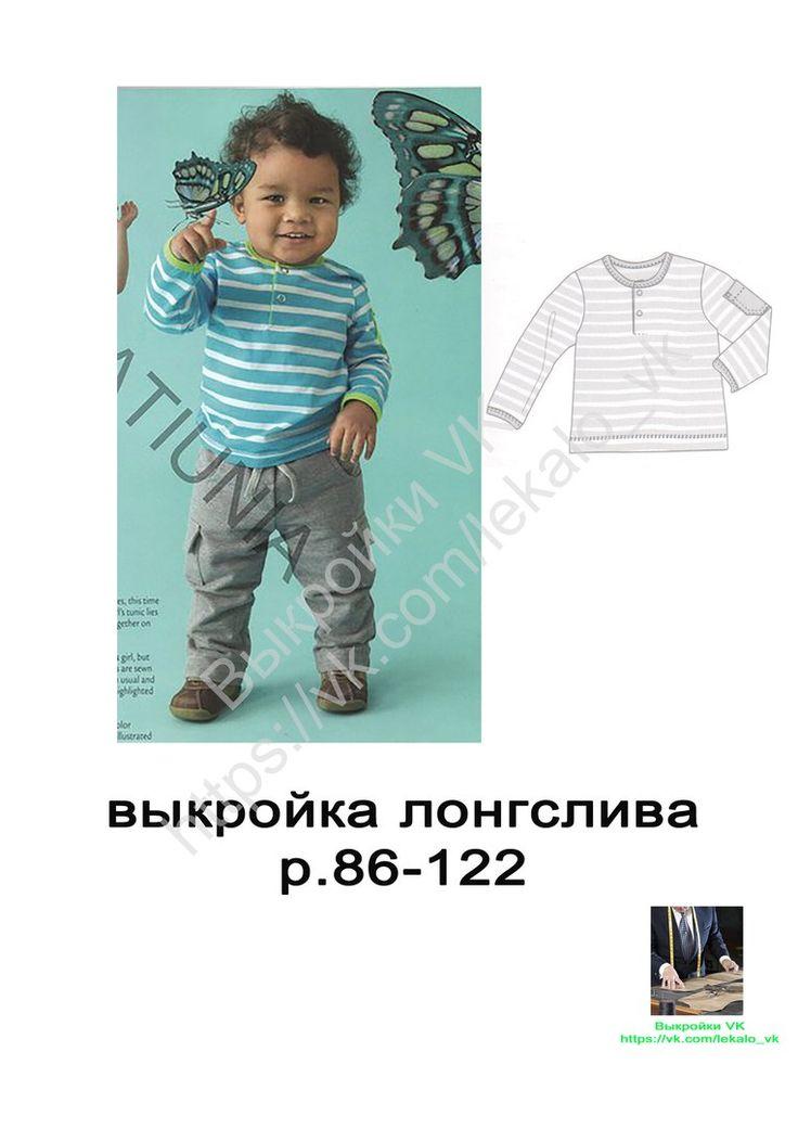 Детские выкройки. – 10 фотографий