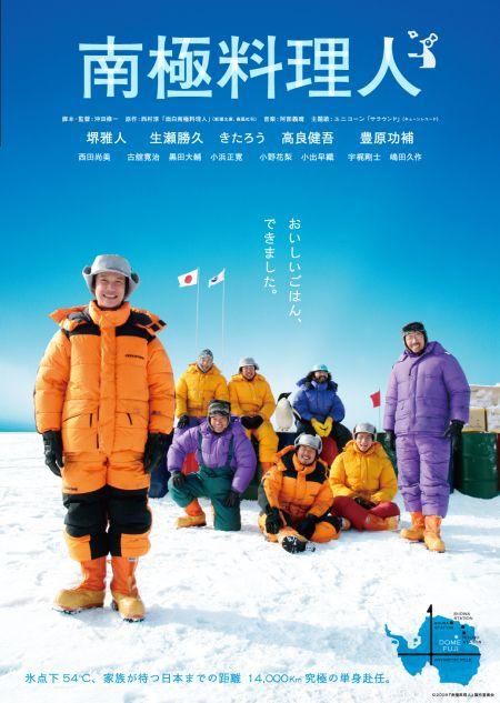 南極観測隊に料理人として参加した、西村淳原作のエッセー「面白南極料理人」を映画化した癒し系人間ドラマ。南極の基地内で単身赴任生活を送る8人の男性たちの喜怒哀楽を、数々のおいしそうな料理とともに見せる。料理人を演じるのは、ここのところ『ジェネラル・ルージュの凱旋』など話題作への出演が相次ぐ堺雅人。共演の生瀬勝久や高良健吾ら新旧の実力派俳優たちとともに、絶妙のアンサンブルで展開するユーモラスな物語に魅了される。2009