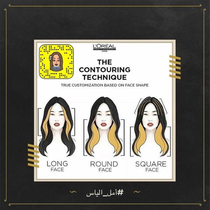 أمل إلياس On Instagram كونتور الشعر Hair Contorting ع رف الكونتورينغ واشتهر خلال الفترة الماضية بالتلاعب بتحدي Contouring Techniques Face Shapes Loreal