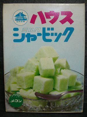シャービック 1968年、ハウス食品から発売。懐かしい夏休みの定番おやつ。