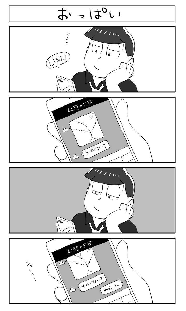 トュメハル Yumenor2 さんの漫画 46作目 ツイコミ 仮 あつ