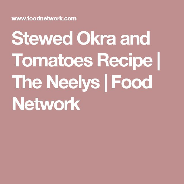 Stewed Okra and Tomatoes Recipe | The Neelys | Food Network