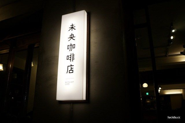 [台北大安] 未央咖啡店 夜未央 人已醉 @敦南遠企 – 路西達走透透旅行手札