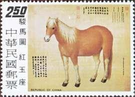Serie postzegels Taiwan 1973, Paarden door Giuseppe Castiglione, De paarden afgebeeld op de schilderijen waren geschenken aan keizer Chien Lung van de Ching-dynastie.. Deze koesterde die paarden zo veel dat hij zijn hofschilder Lang Shining (Guiseppe Casteleone ) beval om deze paarden te schilderen op zijde met de afmetingen van elk paard zorgvuldig ingeschreven op het schilderij.