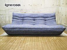 展示品 ligne roset リーンロゼ TOGO トーゴ 3Pソファ/3人掛けソファ 24万