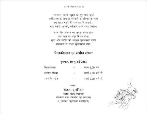 Invitations Format Hindi First Birthday Invitation Cards Invitation Card Format Baby Shower Invitation Cards