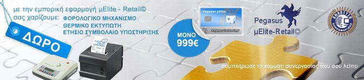 Pegasus ERP Retail www.e-anaptixi.gr
