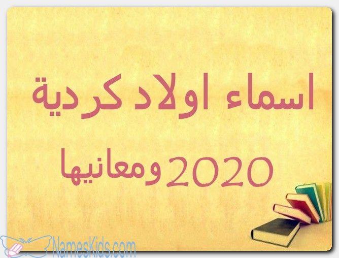 اسماء اولاد كردية 2020 ومعانيها اسماء اجنبية اسماء اجنبية 2020 اسماء الاولاد الكردية اسماء اولاد Arabic Calligraphy Calligraphy