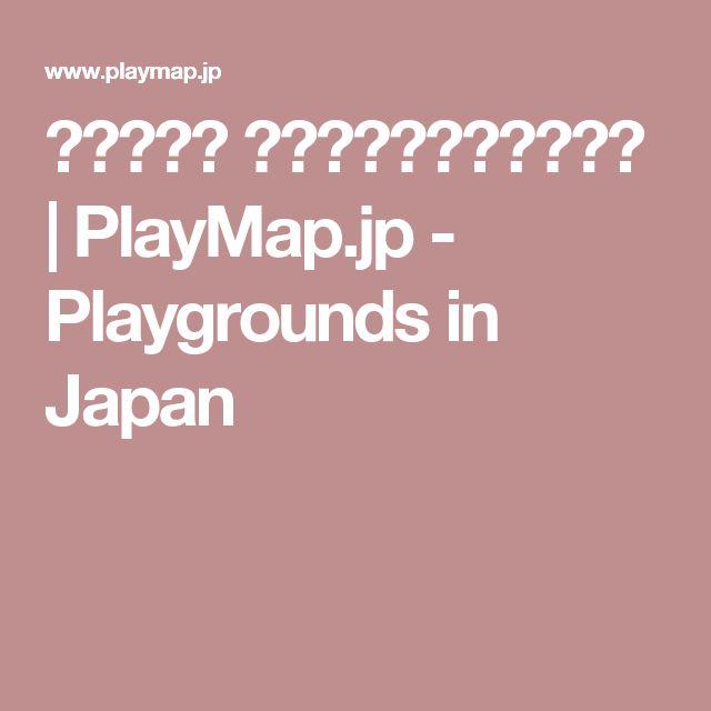 かえる公園   埼玉県坂戸市鶴舞二丁目    PlayMap.jp - Playgrounds in Japan