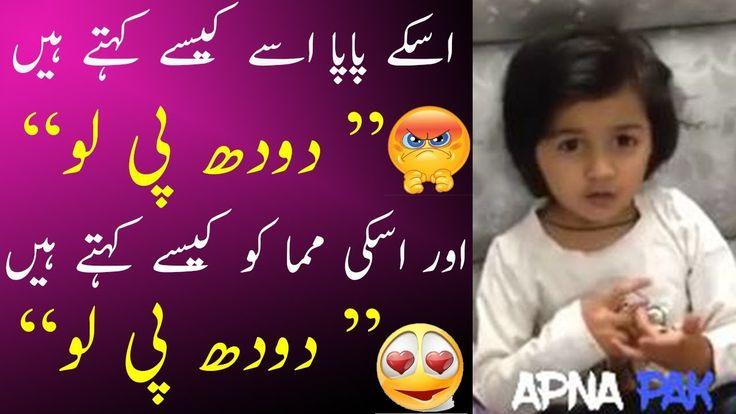 """doodh pee lo"" pakistani talented and cute kids,pakistani comedy video,p..."