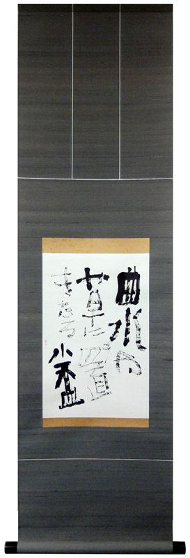 榊莫山 1