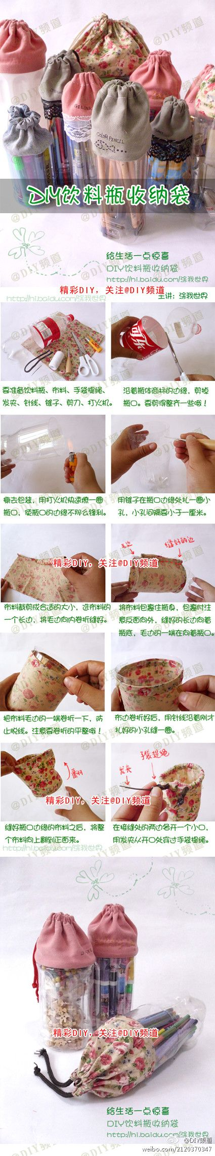 Awesome way to reuse plastic bottles! http://www.duitang.com