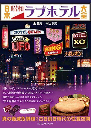 Amazon.co.jp: 日本昭和ラブホテル大全 (タツミムック): 金 益見, 村上 賢司: 本