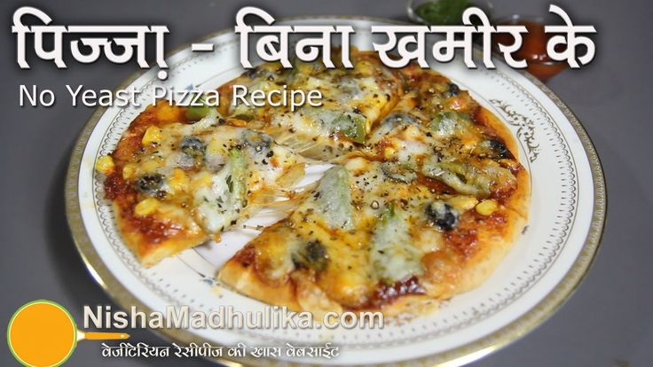 Best 25 pizza recipes nisha madhulika ideas on pinterest by nisha madhulika how to make pizza without yeast easy no yeast pizza recipe forumfinder Gallery