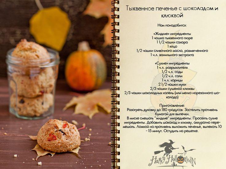Про осень и тыквенное печенье с шоколадом и клюквой ... - Food. Photo. Life