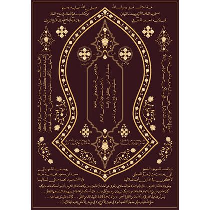 Sandal Poster (Prophet Muhammad) « Yagut