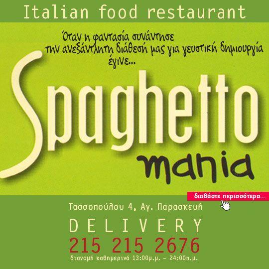 SPAGHETTOMANIA, γιατί αγαπάμε όλα τα spaghetti με  ...μανία!