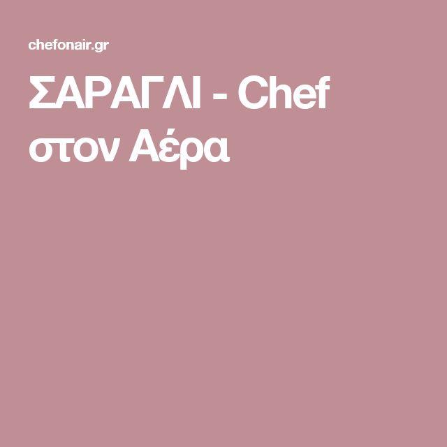 ΣΑΡΑΓΛΙ - Chef στον Αέρα