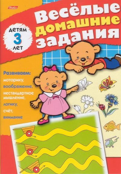 Книжка-раскраска способствует развитию нестандартного мышления, воображения, моторики, логики и внимания. Книга рассчитана на детей 3 летнего возраста