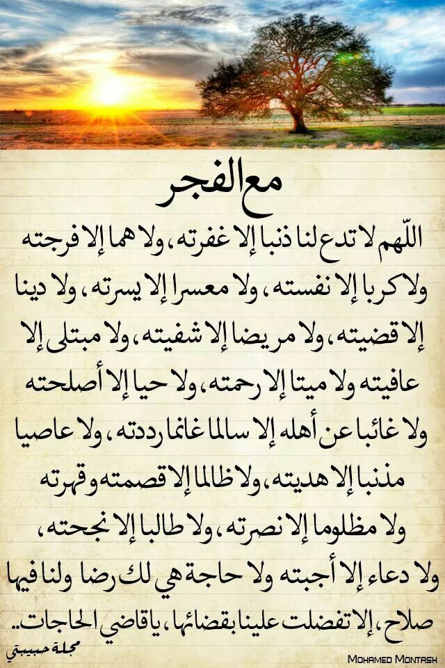 Pin By E Shalaby On دعاء Arabic Calligraphy Calligraphy