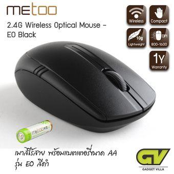 แนะนำสินค้า Metoo 2.4G WIRELESS OPTICAL MOUSE เมาส์ ไร้สาย พร้อมแบตเตอรี่ขนาด AA รุ่น - E0 (ดำ) ☃ รีวิวพันทิป Metoo 2.4G WIRELESS OPTICAL MOUSE เมาส์ ไร้สาย พร้อมแบตเตอรี่ขนาด AA รุ่น - E0 (ดำ) เช็คราคาได้ที่นี่ | codeMetoo 2.4G WIRELESS OPTICAL MOUSE เมาส์ ไร้สาย พร้อมแบตเตอรี่ขนาด AA รุ่น - E0 (ดำ)  ข้อมูลทั้งหมด : http://buy.do0.us/741i9n    คุณกำลังต้องการ Metoo 2.4G WIRELESS OPTICAL MOUSE เมาส์ ไร้สาย พร้อมแบตเตอรี่ขนาด AA รุ่น - E0 (ดำ) เพื่อช่วยแก้ไขปัญหา อยูใช่หรือไม่…
