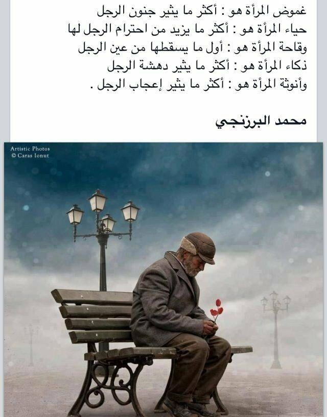 خلفيات و حكم رمزيات الحب المرأة بنات فيسبوك غموض وحياء وذكاء وأنوثة المرأة Arabic Funny Love Quotes For Him Beautiful Words