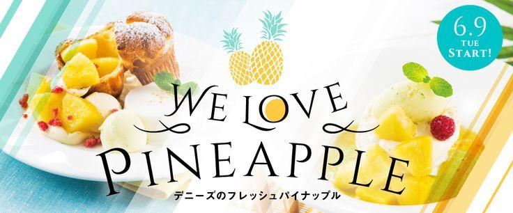 デニーズのフレッシュパイナップル