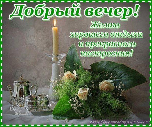 Днем рождения, открытки с пожеланием хорошего вечера и доброй ночи женщине