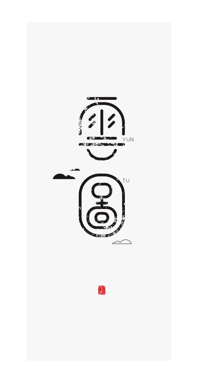 原创作品:字体设计