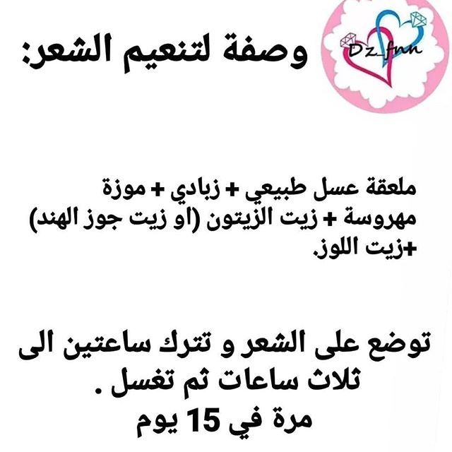 Reposted From Dz Fnn Get Regrann Hiba وصفات تجميل وصفات حيل تجميلية Skin Care Women Beauty Skin Care Routine Beauty Care Routine