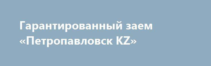 Гарантированный заем «Петропавловск KZ» http://www.mostransregion.ru/d_252/?adv_id=70  Вы нуждаются в срочной ссуды и не имеют, куда обратиться, чтобы? Вам нужно кредит для повышения вашего бизнеса, и вы были отклонены многими банками из-за высоких процентных ставок и ценных бумаг? Если вы ищете способ, чтобы очистить ваши финансы, расширить свой бизнес, погасить долги, сделать некоторые ремонт или заменить свой автомобиль? Смотрите не дальше. С гарантированного займа от New Dawn финансов…