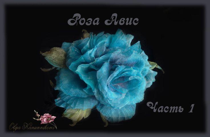 Роза Avis из шелка. Часть 1