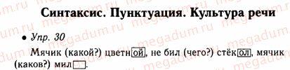 Ответ на задание №30 - Русский язык 5 класс рабочая тетрадь Ладыженская ГДЗ решебник