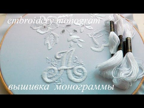 ВЫШИВКА МОНОГРАММЫ \ EMBROIDERY monogram - https://www.youtube.com/watch?v=StuNF1olAnI