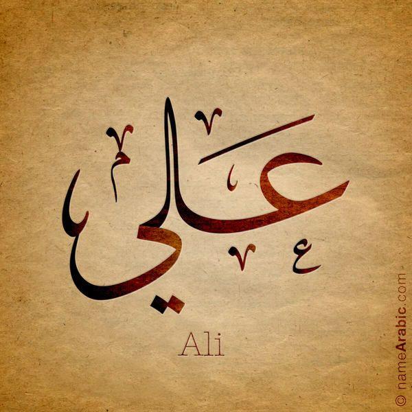 معنى اسم علي صفات حامل اسم علي Calligraphy Words Arabic Calligraphy Painting Urdu Calligraphy