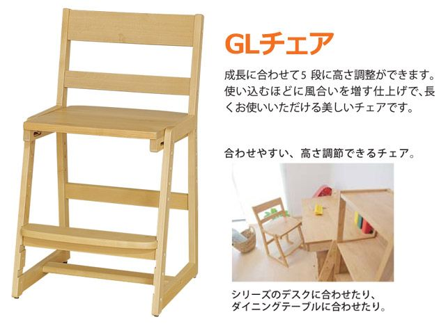 Coco Style 「 GLチェア 」 chair Grow chair / アルダー材 ウレタン塗装 中国製 13,920(送料2,800込)