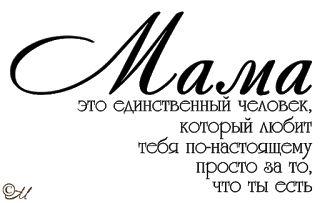 НАДПИСИ ДЛЯ МАМЫ ОТ МАРИНЫ АБРАМОВОЙ. Обсуждение на LiveInternet - Российский Сервис Онлайн-Дневников