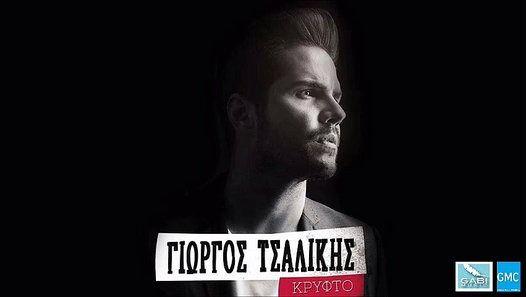 Γιώργος Τσαλίκης - Κρυφτό | Giorgos Tsalikis - Krifto (New Album 2016) - Video Dailymotion